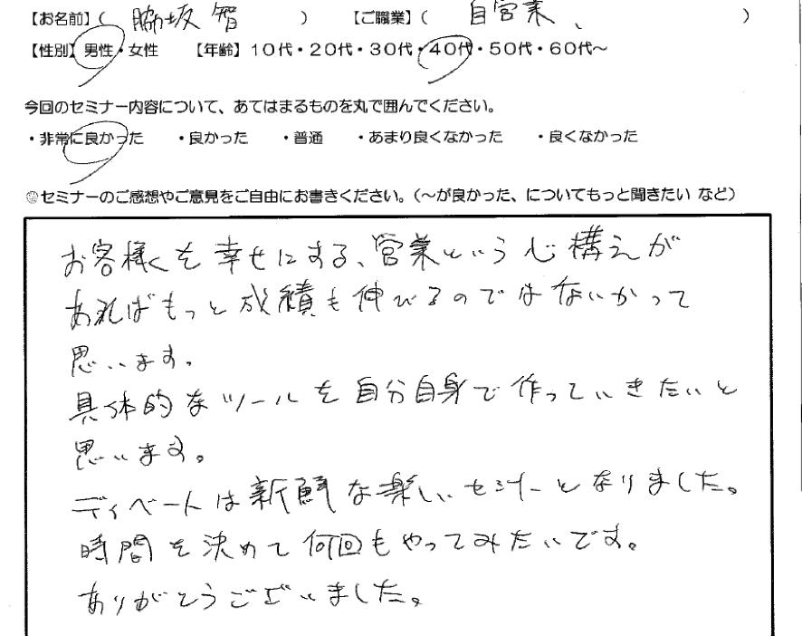 受講者09