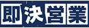 即決営業|営業研修実績多数|営業セミナー月2回無料開催【東京・大阪】